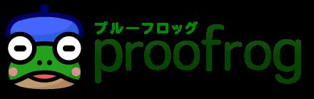 proofrog(プルーフロッグ) – クラウド型オンライン校正検版ツール